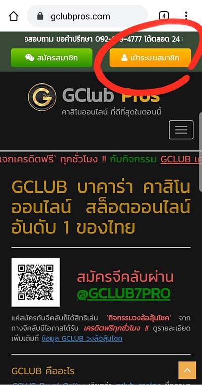 เข้าระบบสมาชิก GCLUB