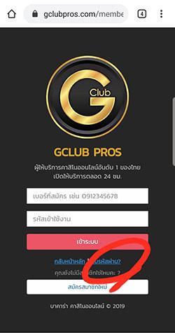 ลืมรหัสมาชิก GCLUB
