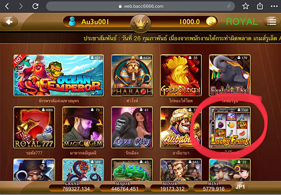 วิธีเข้า Slot Lucky Fruit