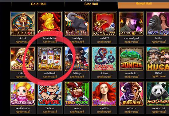 วิธีเข้า Slot Slot Lucky Fruit จาก PC